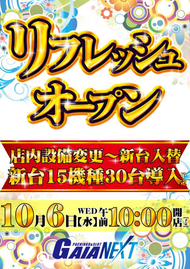ガイアネクスト行徳店(リニューアル)
