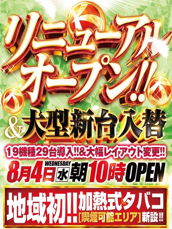 キコーナ小浜店(リニューアル)