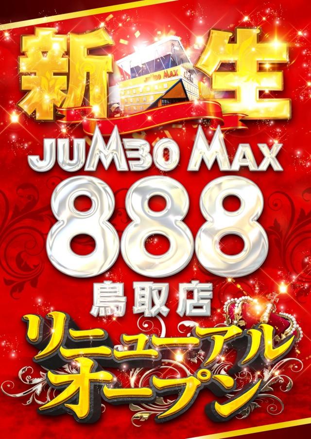 ジャンボマックス888鳥取店(グランドオープン)