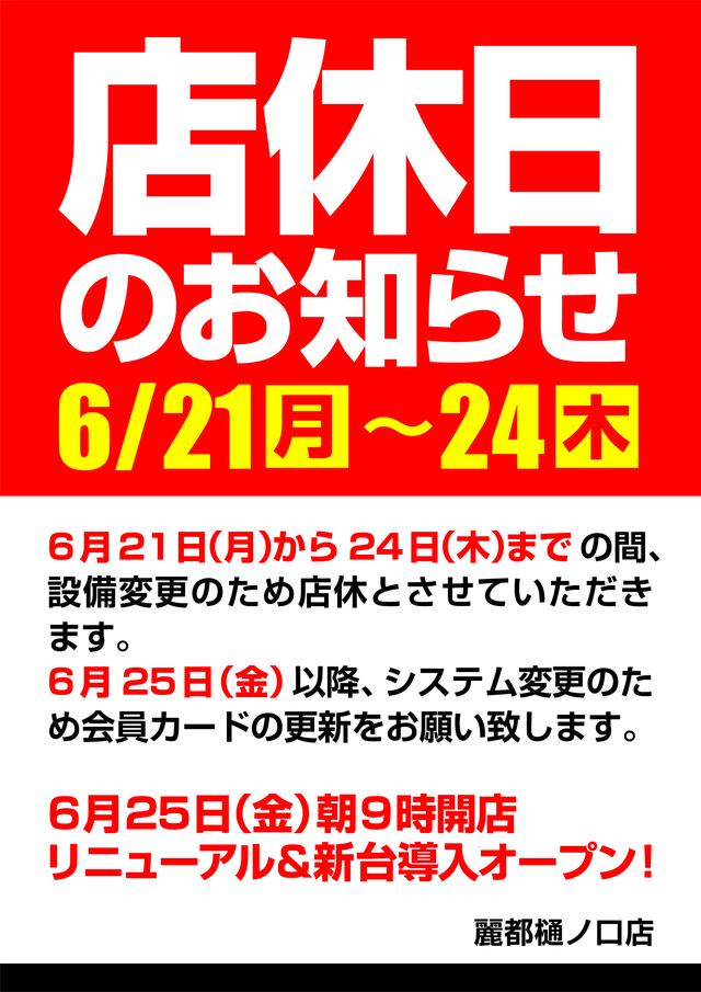 麗都樋ノ口店(リニューアル)