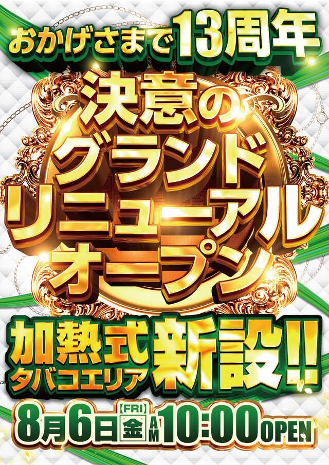 キコーナJR奈良駅前店(リニューアル)
