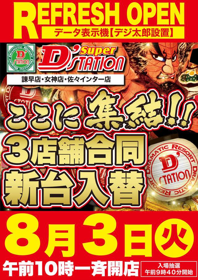 Super D'station諫早店(リニューアル)