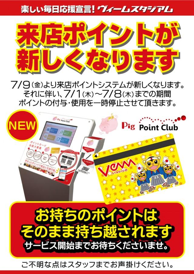VEAM五泉店(リニューアル)