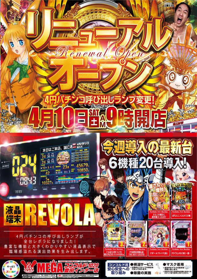 メガコンコルド1020豊田インター店(リニューアル)