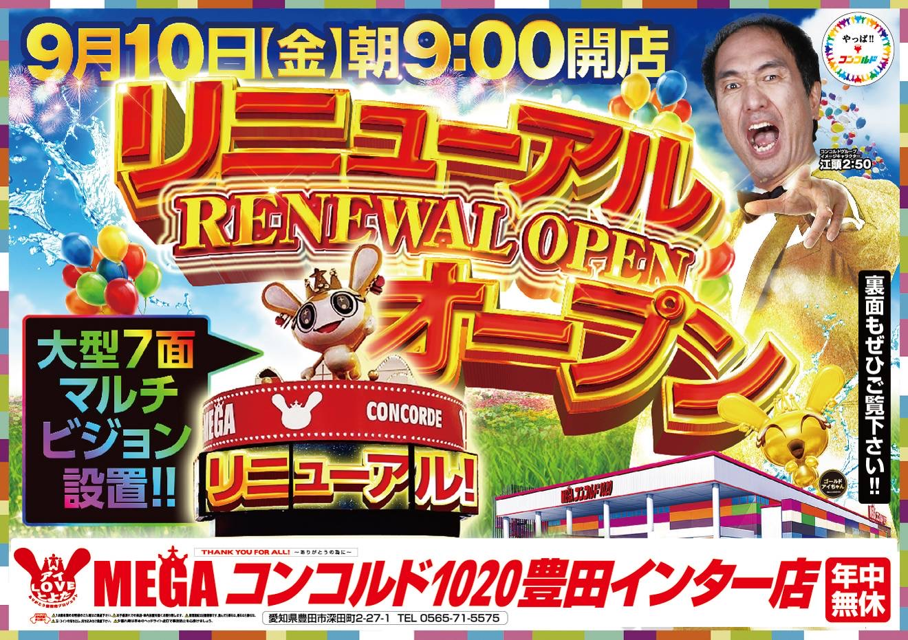 メガコンコルド1020豊田インター店