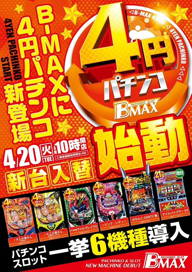 B-MAX玖珠店(リニューアル)