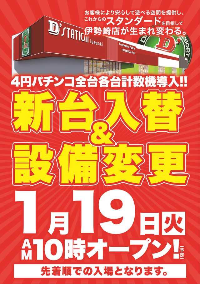 D'station伊勢崎店(リニューアル)