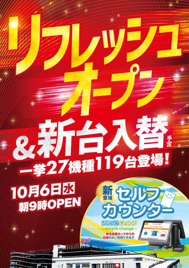 ZENT岡崎インター店(リニューアル)