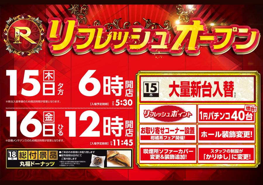 ロイヤル函館店