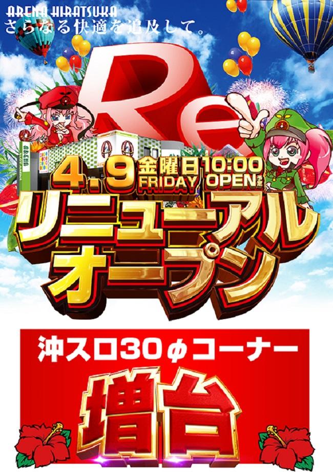 アリーナ平塚店(リニューアル)