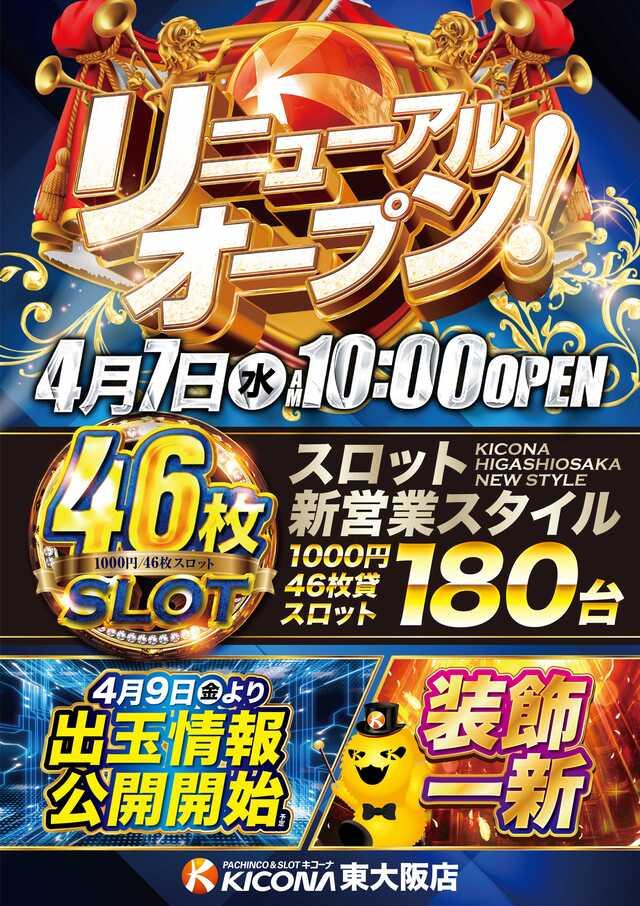 キコーナ東大阪店(リニューアル)