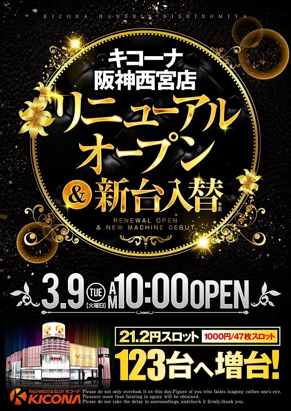 キコーナ阪神西宮店(リニューアル)