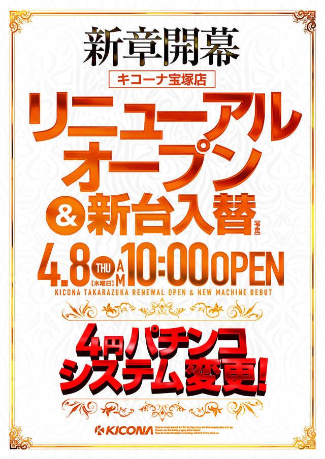 キコーナ宝塚店(リニューアル)