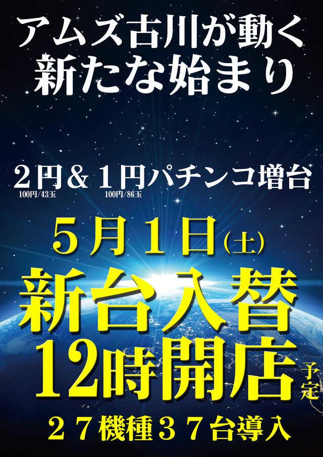 アムズガーデン古川店(リニューアル)