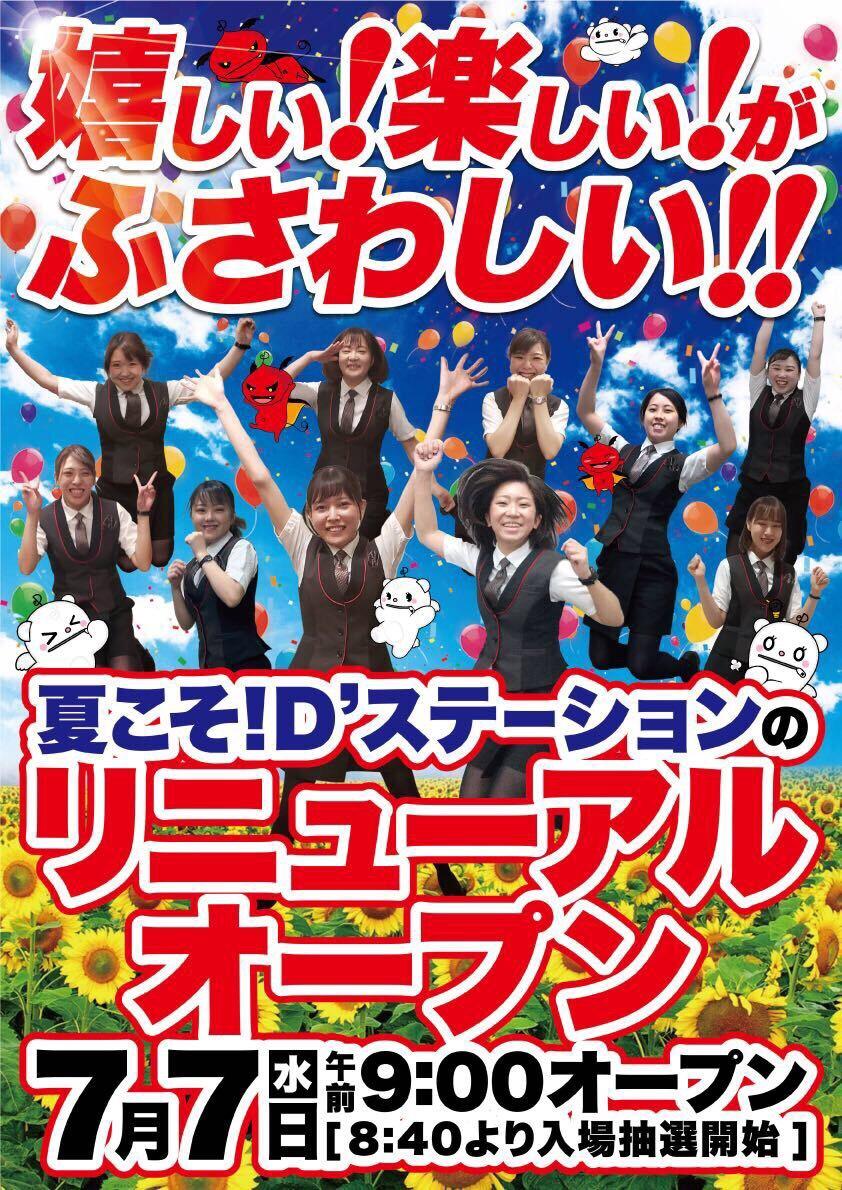 D'station神栖店(リニューアル)