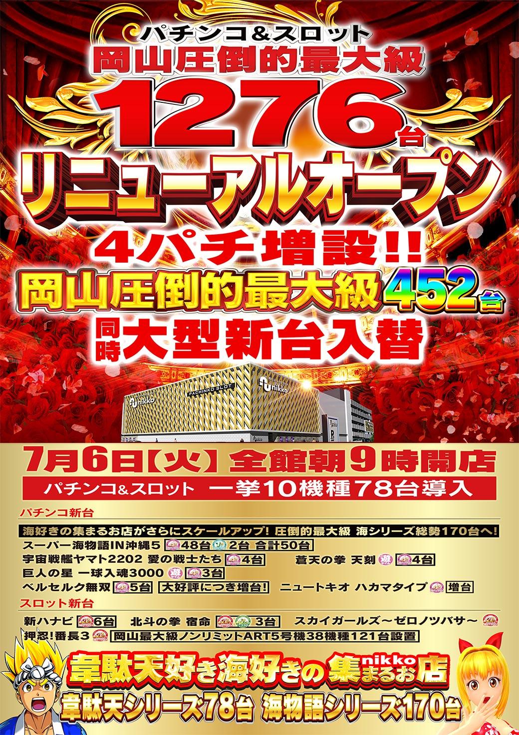 nikko東岡山店(リニューアル)