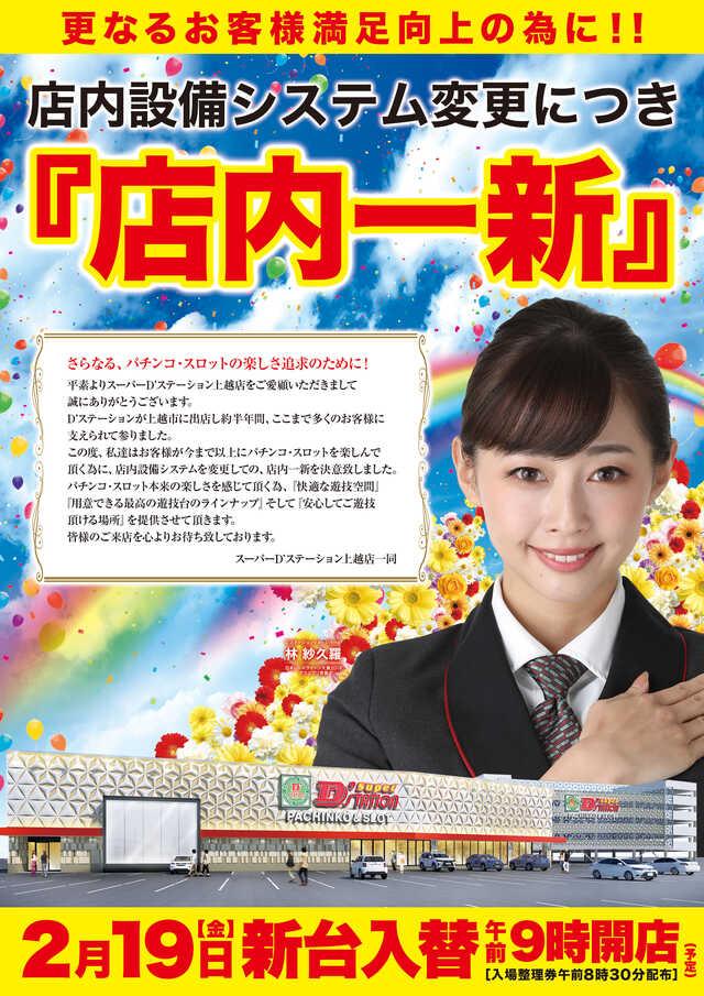 Super D'station上越店(リニューアル)