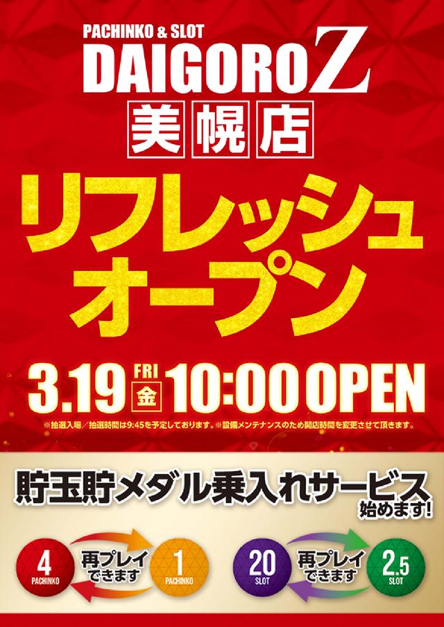 DAIGORO Z美幌店