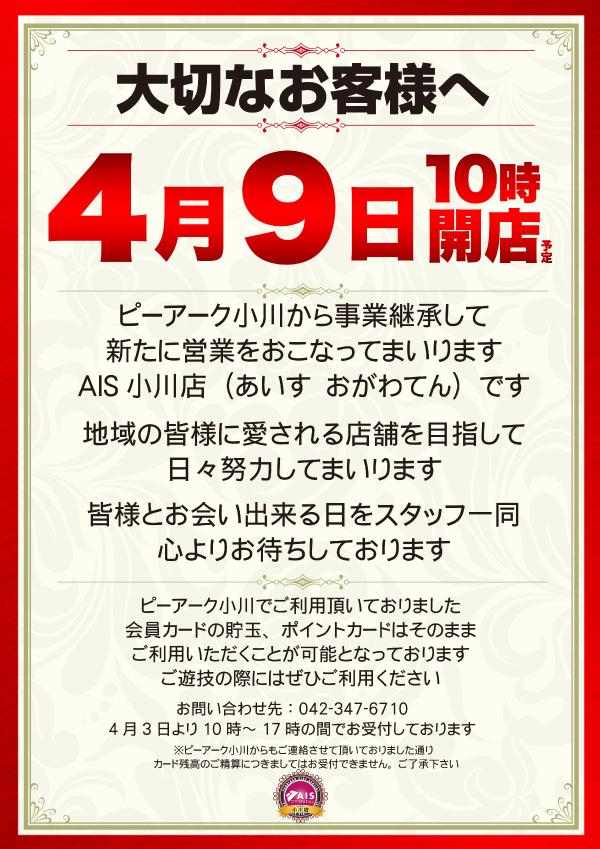 AIS小川店(グランドオープン)