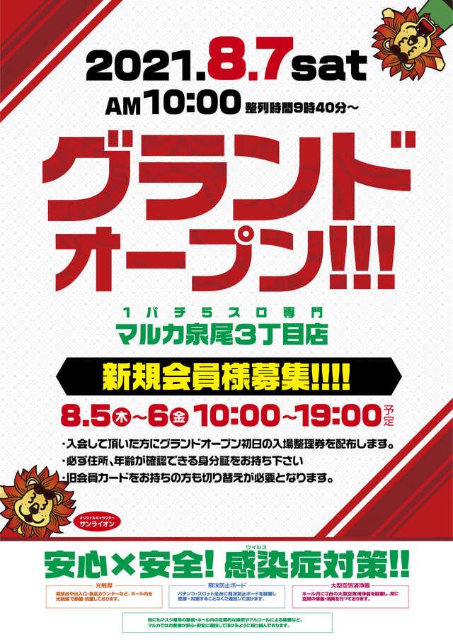 マルカ泉尾3丁目店