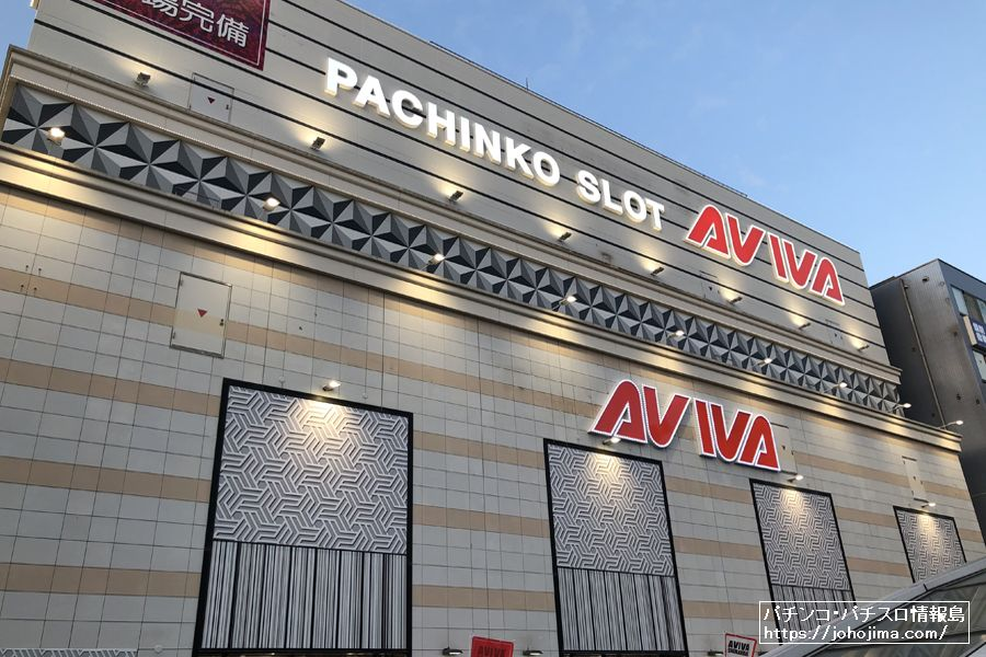 総設置台数1111台、アビバグループの新旗艦店『アビバ湘南台店』がグランドオープン