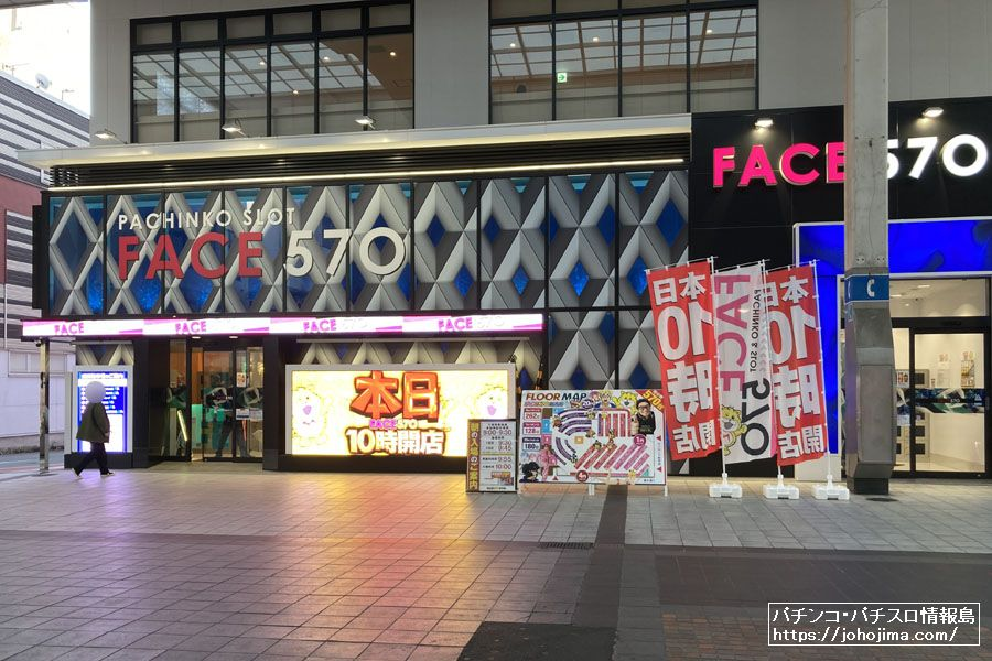 フェイスグループが熊本2店舗目となる『フェイス570新市街』をグランドオープン