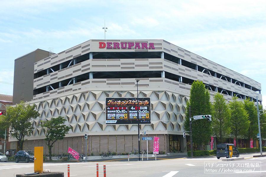 新築パチンコ店『デルパラ10南大沢店』が東京都八王子市にグランドオープン